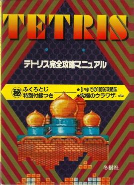 Tetris manual