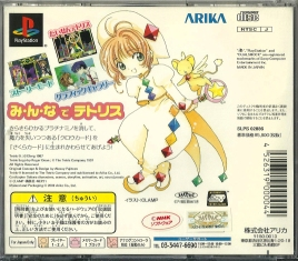 Tetris with Cardcaptor Sakura Eternal Heart back