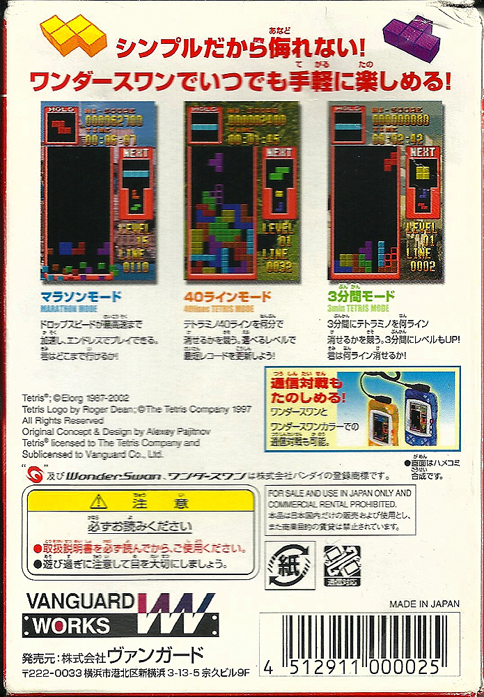 Wonderswan - Tetris back