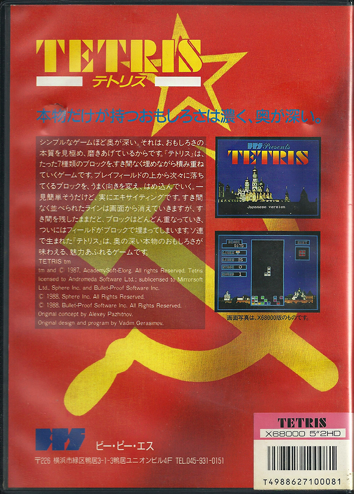 X68000 - Tetris