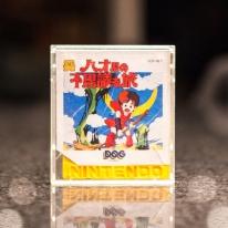Hao-Kun no Fushigi na Tabi - Famicom Disk System