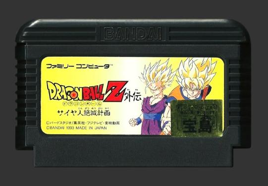 Dragon Ball Z Gaiden: Saiya Jin Zetsumetsu Keikaku - Famicom