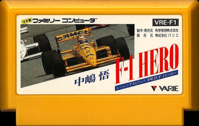 Nakajima Satoru F-1 Hero - Famicom