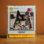 Mukashi Banashi - Shin Onigashima - Kouhen - Famicom Disk System