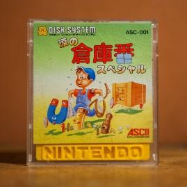 Namida no Sokoban Special - Famicom Disk System