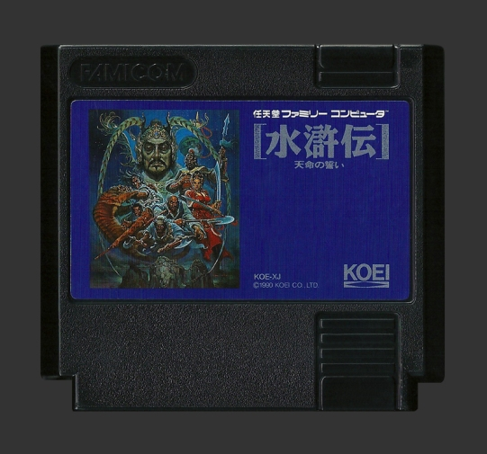 Suikoden: Tenmei no Chikai - Famicom