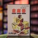 Shijou Saidai no Soukoban - Sega Mega Drive