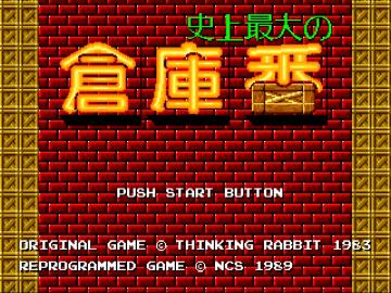 Shijou Saidai no Soukoban Sega Mega Drive